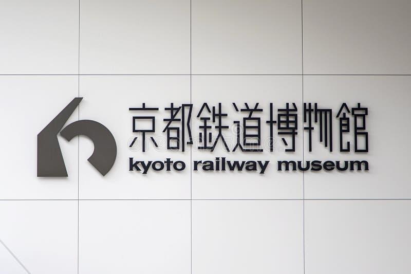 Kyoto railway museum royalty free stock photo