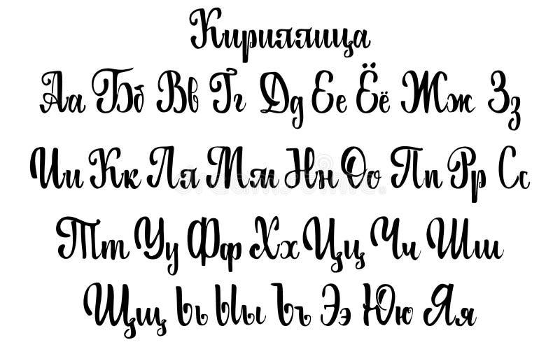 Kyrillisches Alphabet Ein Satz Großbuchstaben, geschrieben mit Bürste stock abbildung