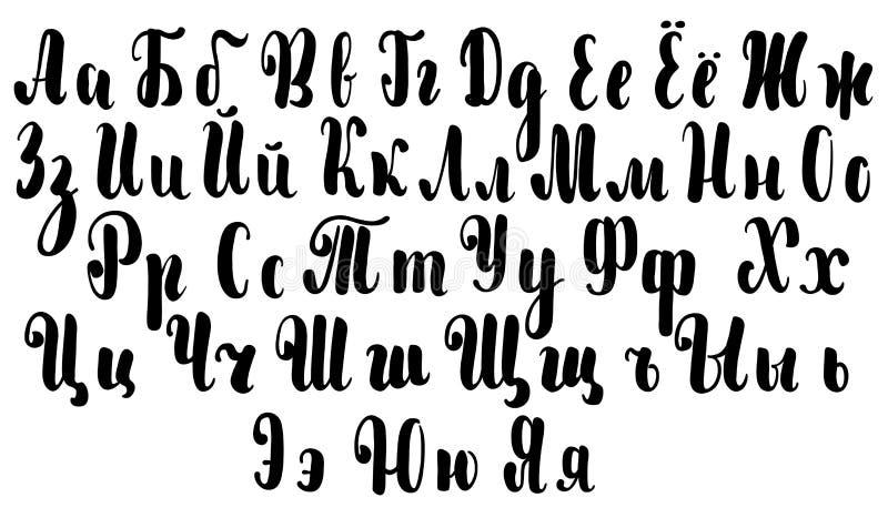 Kyrillisches Alphabet mit den Klein- und Versalienbuchstaben Bürstenstift-Vektorskript Russisches Alphabet lokalisiert auf Weiß stock abbildung