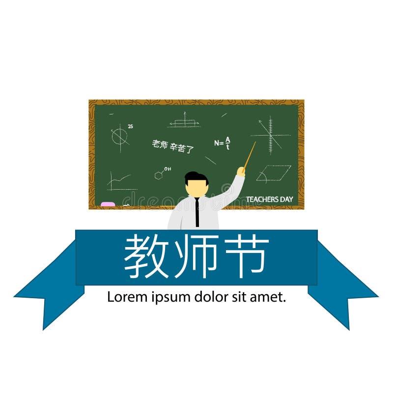 Läraredag Ferie i Kina ferie vektor illustrationer