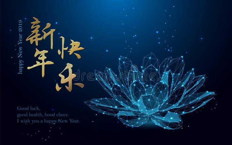 Líneas chinas 2019 de la forma de la muestra del loto del Año Nuevo y triángulos felices, red de conexión en fondo azul Traducció stock de ilustración