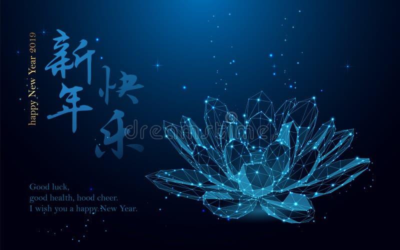 Líneas chinas 2019 y triángulos felices de la forma de la muestra del loto del Año Nuevo Traducción: Feliz Año Nuevo ilustración del vector