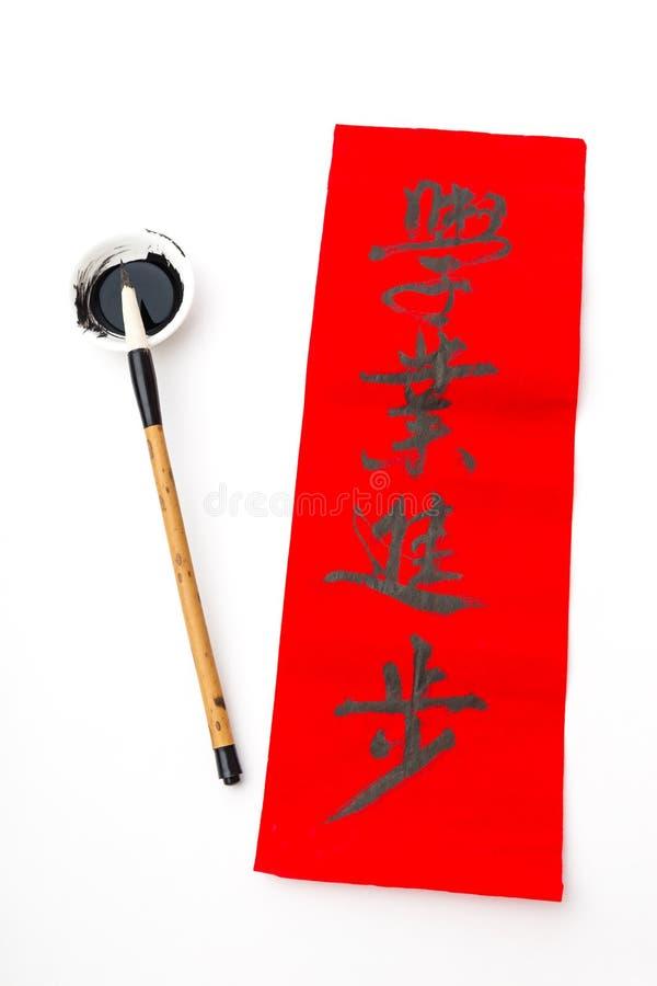 L'écriture de la calligraphie chinoise de nouvelle année, signification d'expression est excellent images stock