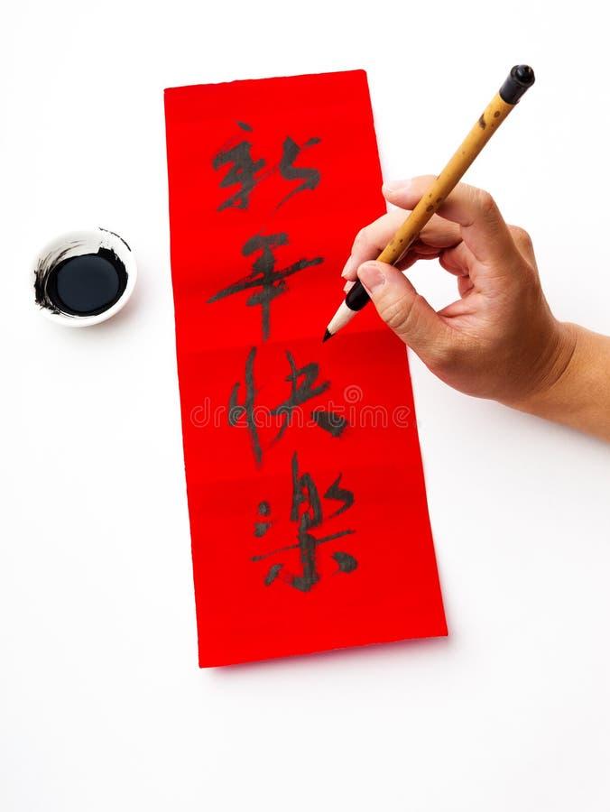 L'écriture de la calligraphie chinoise de nouvelle année, signification d'expression est heureuse images stock