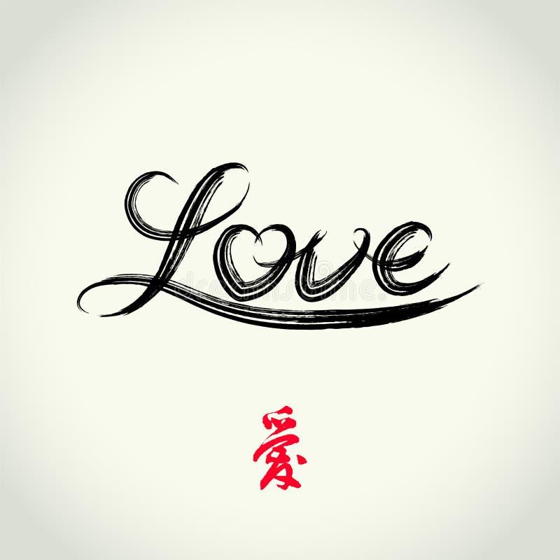 L'écriture libre de vecteur marque avec des lettres l'amour illustration de vecteur