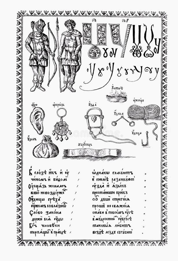 L'ABC-livre illustration de vecteur