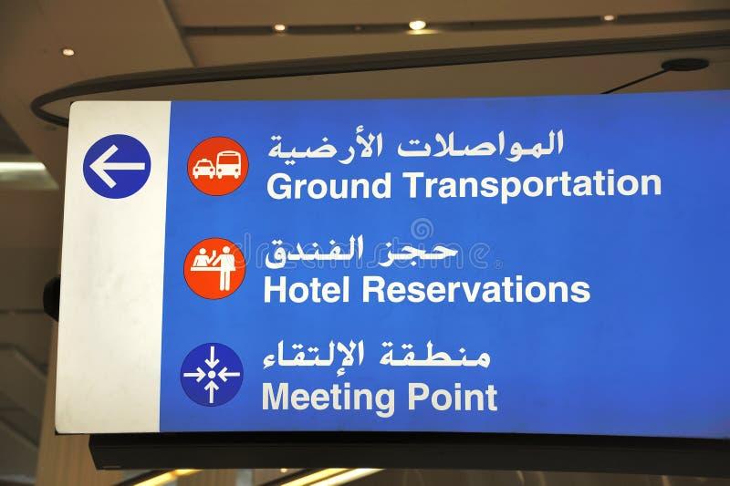 L'aeroporto firma in inglese e arabo immagini stock