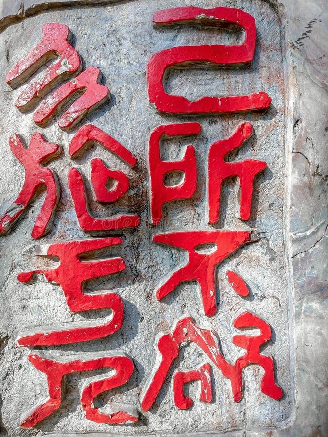 L'analecta, iscrizione cinese, la filosofia orientale fotografia stock