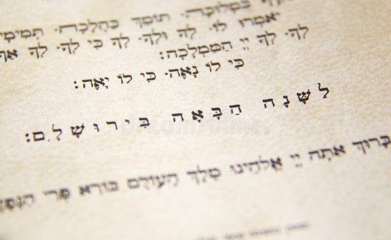 L'année prochaine en texte hébreu de Jérusalem dans le haggadah traditionnel de pâque Connexe judaïque image libre de droits