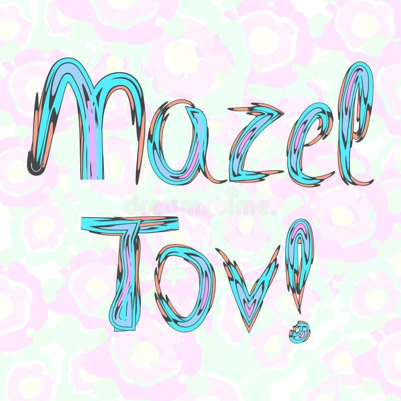 L'inscription multicolore Mazel Tov dans l'hébreu je te souhaite le bonheur Illustration de vecteur illustration stock