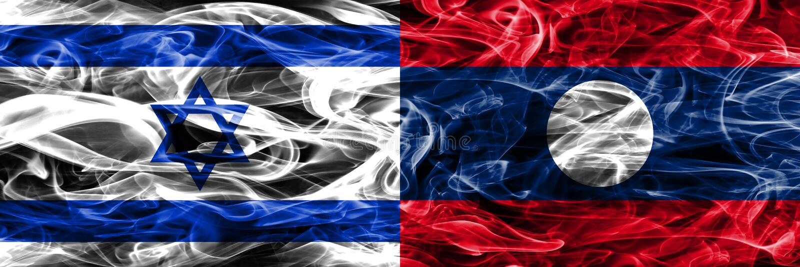 L'Israël contre des drapeaux de fumée du Laos placés côte à côte Israélien et le Laos illustration libre de droits
