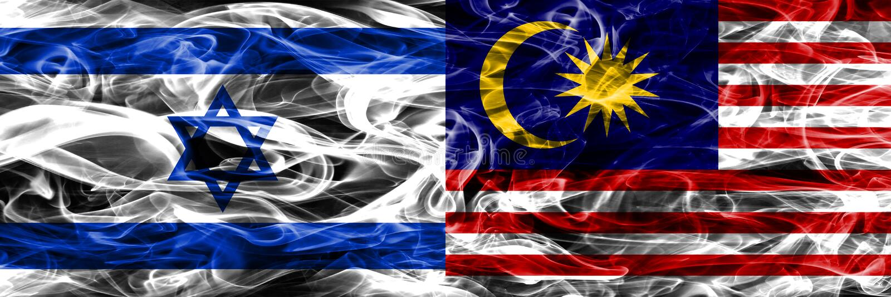 L'Israël contre des drapeaux de fumée de la Malaisie placés côte à côte Israélien et illustration stock
