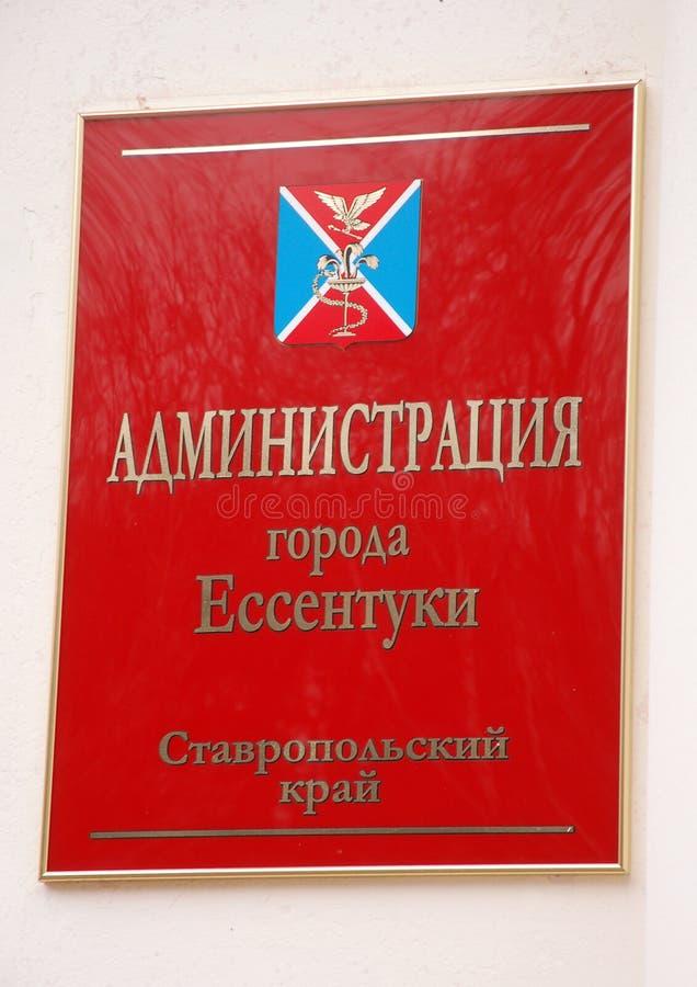 La administración de la ciudad de Essentuki, placa fotos de archivo libres de regalías