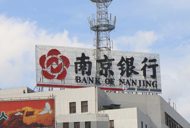 La Banca di Nanchino Cina fotografie stock libere da diritti