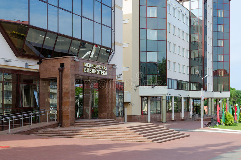 La biblioteca medica e l'alloggio morfologico di Vitebsk dichiarano Medi fotografie stock