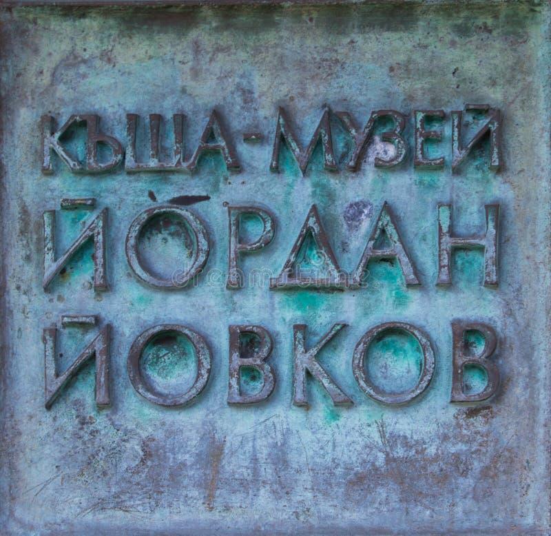 La blanco del museo de la casa de Iordan Iovkov un escritor búlgaro imagen de archivo libre de regalías