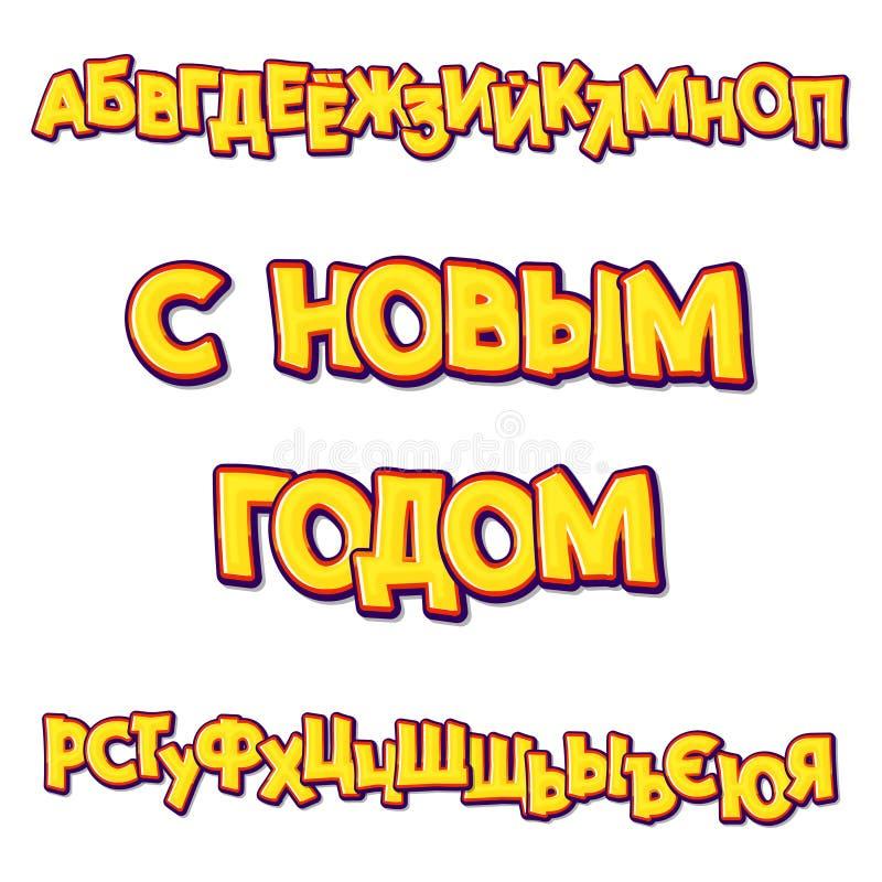 La bonne année est écrite dans le Russe Alphabet cyrillien La police slave peut être employée pour votre conception illustration libre de droits