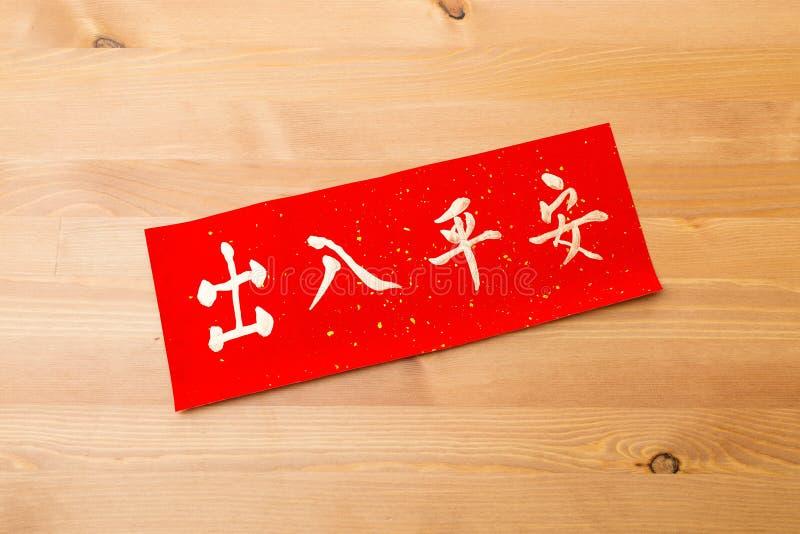 La caligrafía china del Año Nuevo, significado de la frase le está deseando seguro fotos de archivo libres de regalías