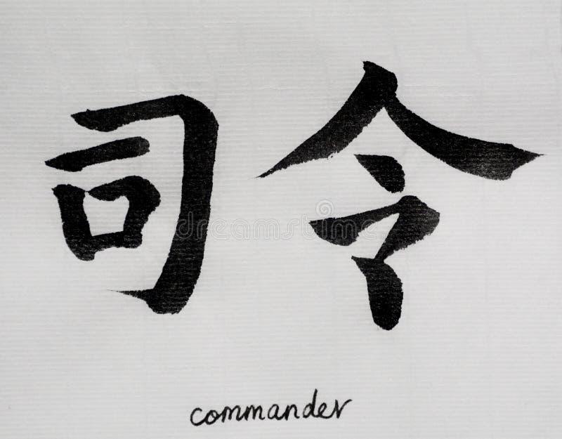 La caligrafía china significa el ` del comandante del ` para Tatoo foto de archivo