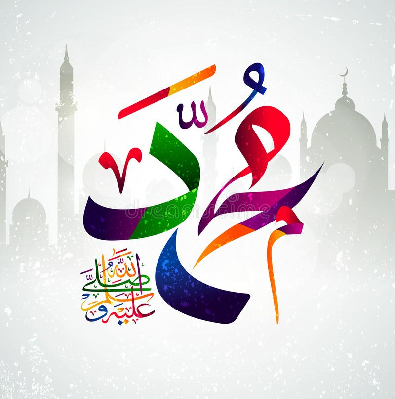 La caligrafía islámica Mohamed puede Alá bendecirlo y saludarlo libre illustration