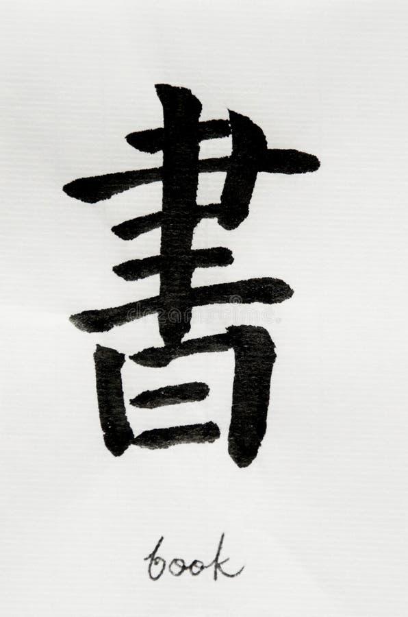 La calligrafia cinese significa il ` del libro del ` per Tatoo royalty illustrazione gratis