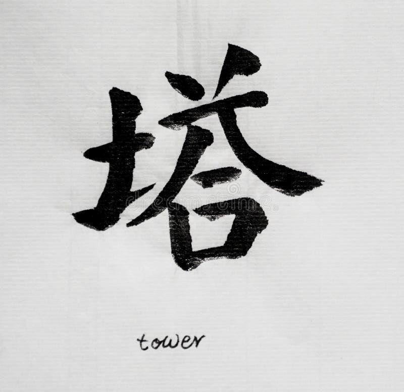 La calligrafia cinese significa il ` della torre del ` per Tatoo fotografia stock libera da diritti