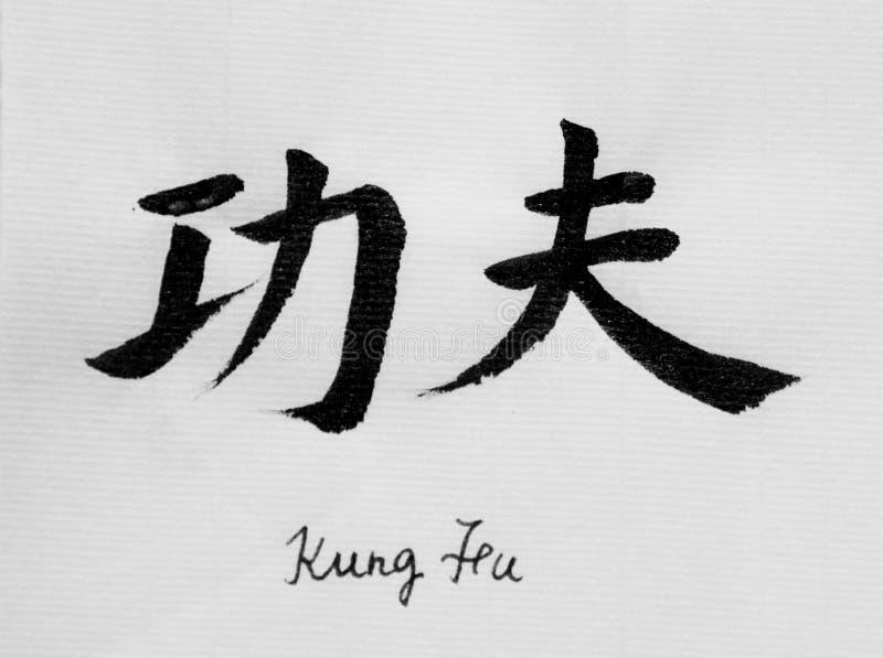 La calligrafia cinese significa il ` di Kung Fu del ` per Tatoo illustrazione di stock