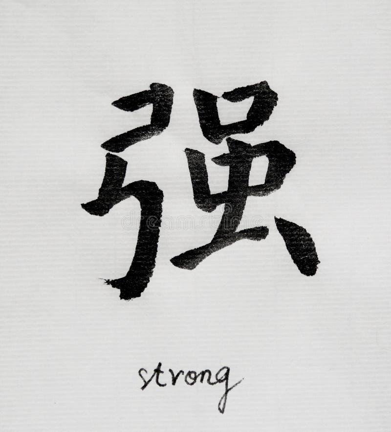 La calligrafia cinese significa il forte ` del ` per Tatoo illustrazione vettoriale