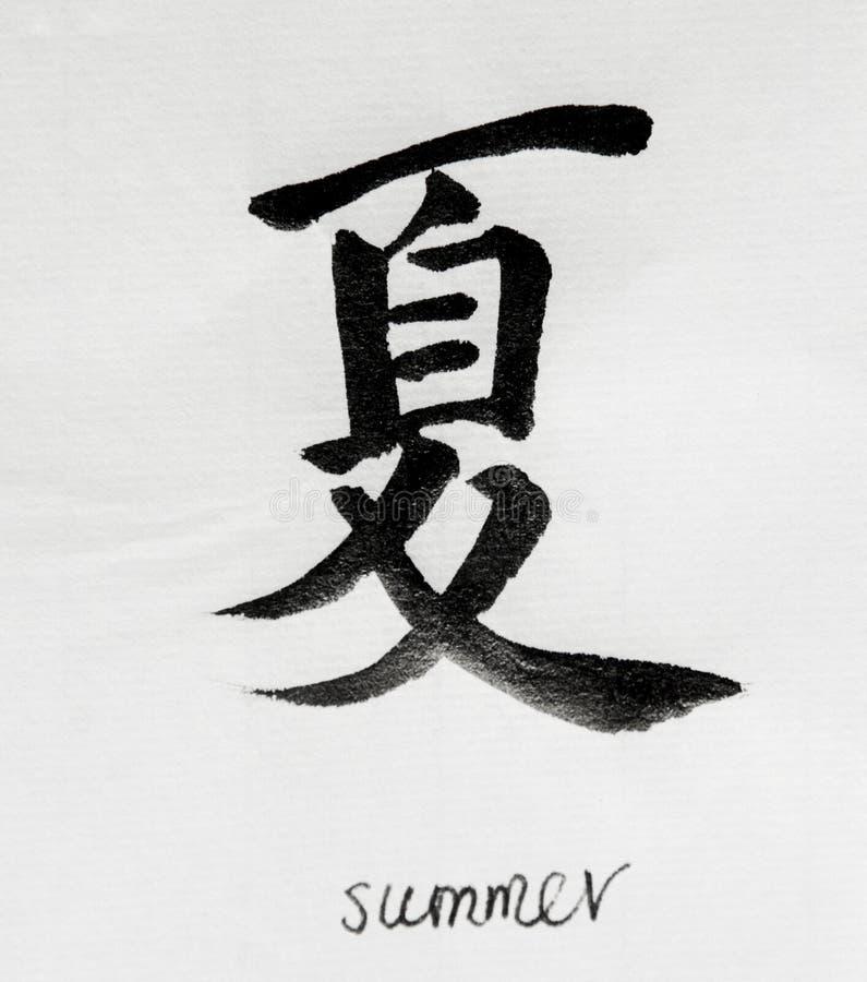 La calligraphie chinoise signifie le ` d'été de ` pour Tatoo illustration stock