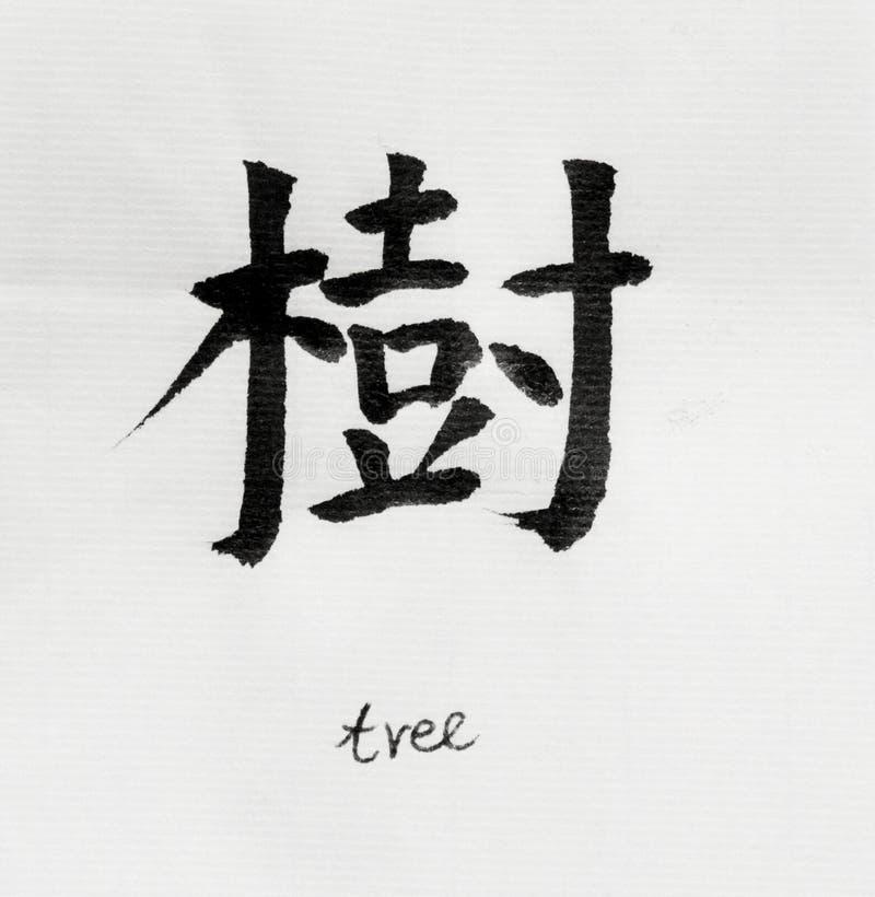 La calligraphie chinoise signifie le ` d'arbre de ` pour Tatoo illustration de vecteur