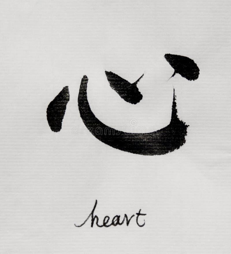 La calligraphie chinoise signifie le ` de coeur de ` pour Tatoo illustration de vecteur