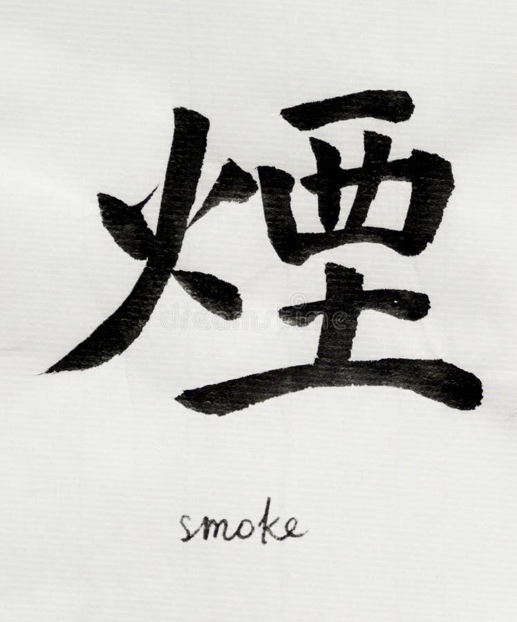 La calligraphie chinoise signifie le ` de fumée de ` pour Tatoo illustration de vecteur