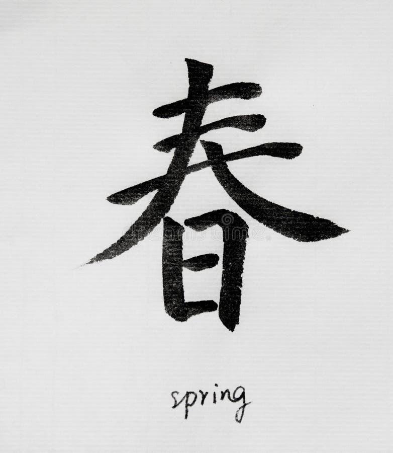 La calligraphie chinoise signifie le ` de ressort de ` pour Tatoo illustration stock