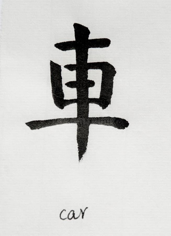 La calligraphie chinoise signifie le ` de voiture de ` pour Tatoo illustration stock