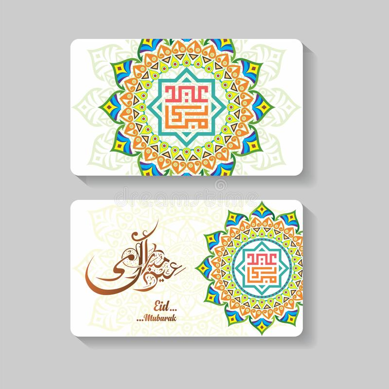 La calligraphie d'Eid Mubarak signifie des vacances heureuses avec le mod?le floral d'arabesque l?ger de turquoise illustration stock