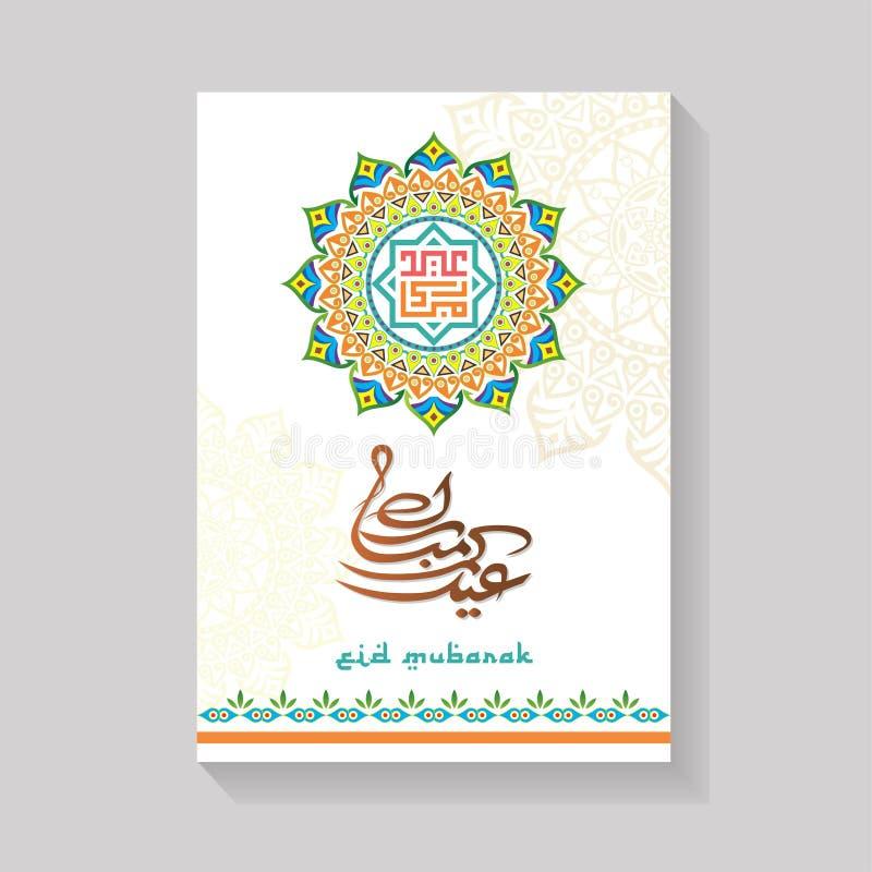 La calligraphie d'Eid Mubarak signifie des vacances heureuses avec le mod?le floral d'arabesque l?ger de turquoise illustration de vecteur