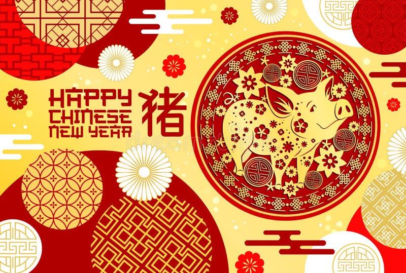 La carta cinese del nuovo anno con la carta dell'oro ha tagliato il maiale illustrazione vettoriale