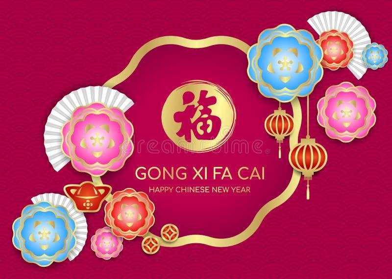 La carta cinese felice del nuovo anno con la struttura dei soldi del fan e del mento della lanterna del fiore del fiore sulla por illustrazione di stock