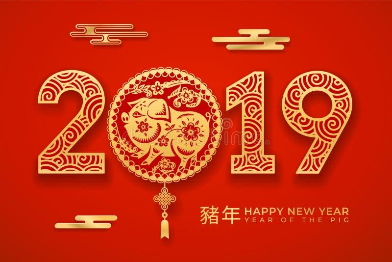 La carta ha tagliato per 2019 nuovi anni con il segno dello zodiaco del maiale royalty illustrazione gratis