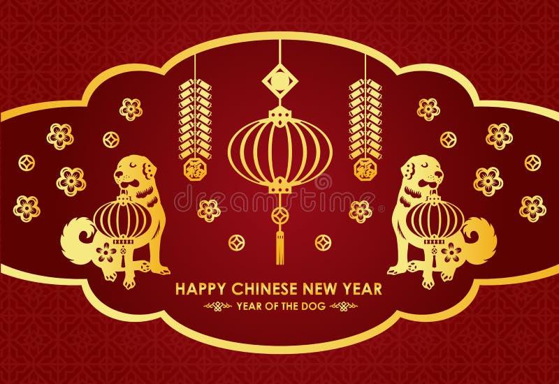 La carte chinoise heureuse de nouvelle année est les lanternes, le pétard, le chien jumeau d'or et bénédiction chinoise de moyen  illustration de vecteur