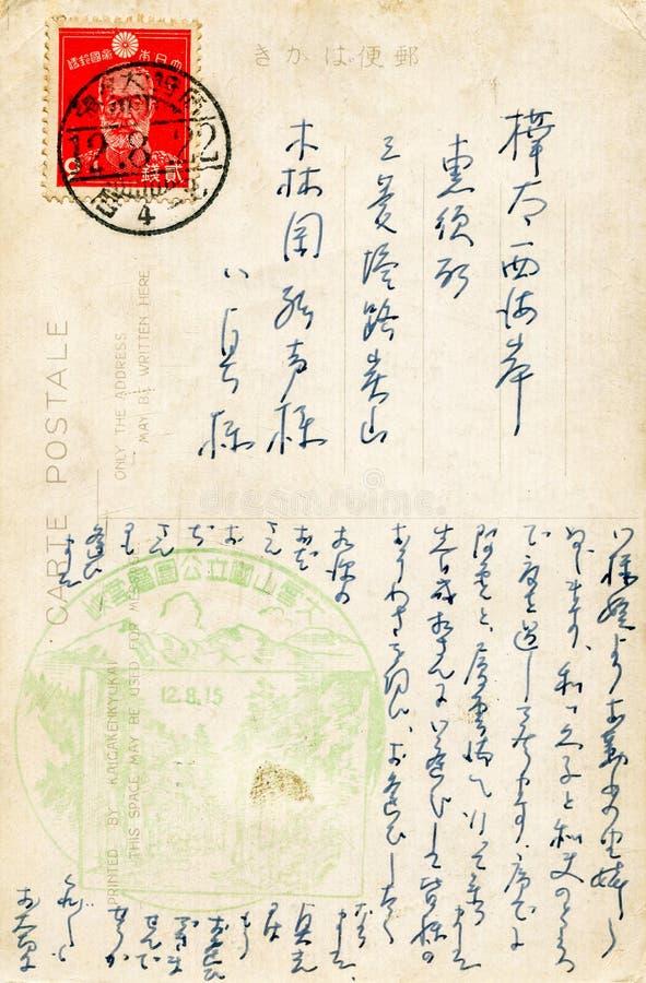 La cartolina d'annata ha stampato nel Giappone con il francobollo fotografia stock libera da diritti