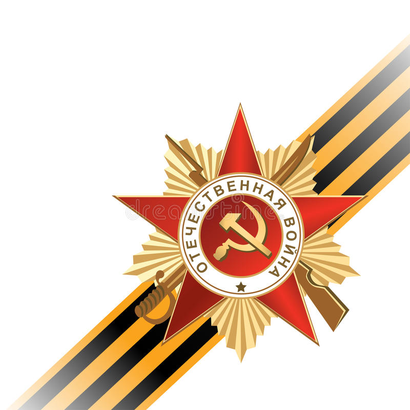 La cinta y la medalla de San Jorge de la gran guerra patriótica stock de ilustración