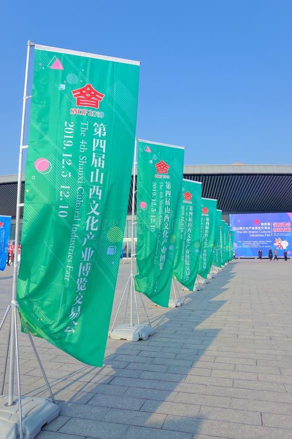 La Cuarta Feria de las Industrias Culturales de Shanxi fotos de archivo libres de regalías