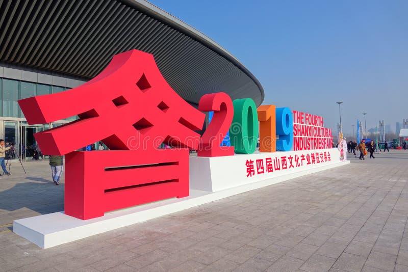 La Cuarta Feria de las Industrias Culturales de Shanxi imagen de archivo libre de regalías