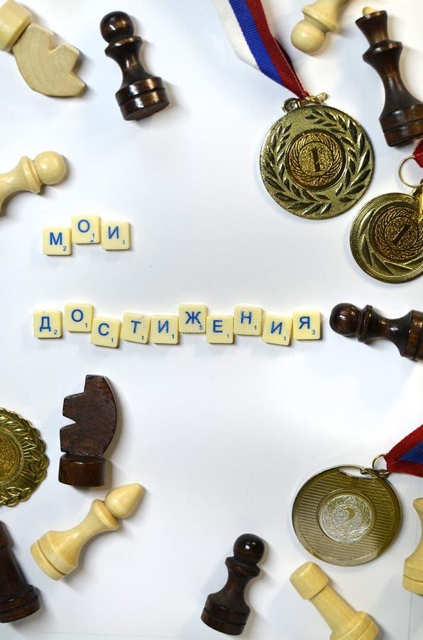 La disposizione dei miei risultati, medaglie per la vittoria negli scacchi immagine stock
