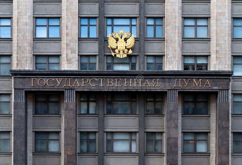 La duma di stato di Russo Federationon fotografie stock