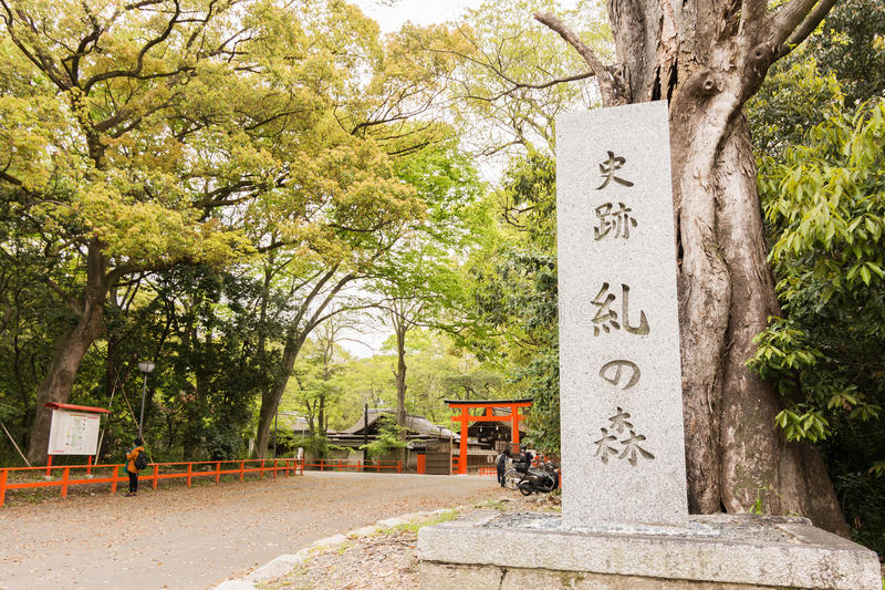 La entrada de Tadasu No Mori (capilla de Shimogamo) y del monum de piedra imágenes de archivo libres de regalías
