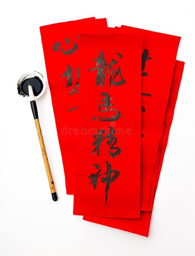 La escritura de la caligrafía china del Año Nuevo, significado de la frase es bendice imagen de archivo libre de regalías