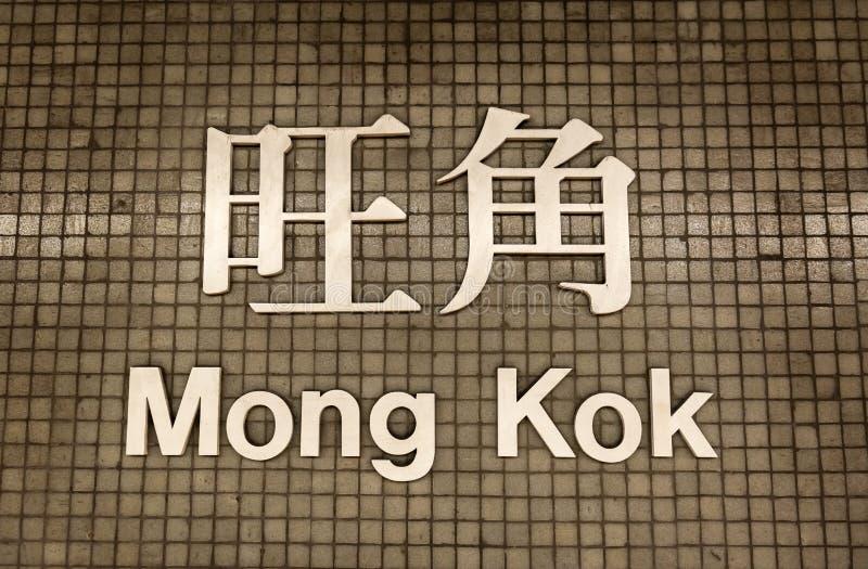 La estación del mtr de Mong Kok firma adentro a Hong Kong imagenes de archivo