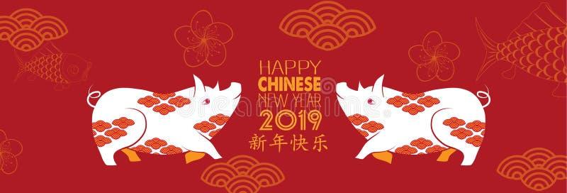 La Feliz Año Nuevo, 2019, los caracteres chinos significan la Feliz Año Nuevo, saludos chinos del Año Nuevo, año del cerdo, fortu ilustración del vector